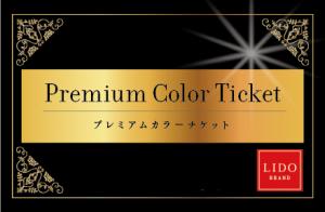 LIDOカラーチケット