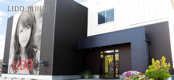 LIDO滑川店